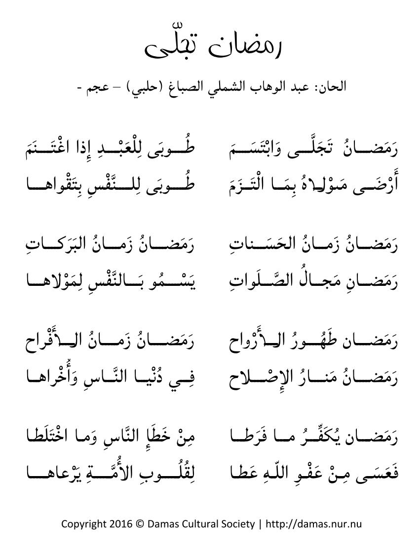ramadan-tajalla.jpg